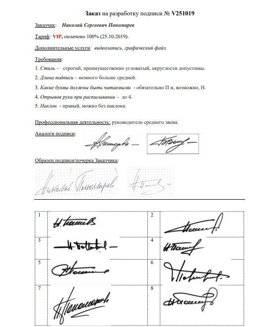 Разработка личной подписи онлайн